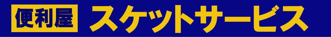 スケットサービス【長野県伊那市】