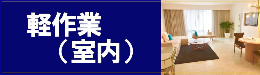 軽作業(室内)