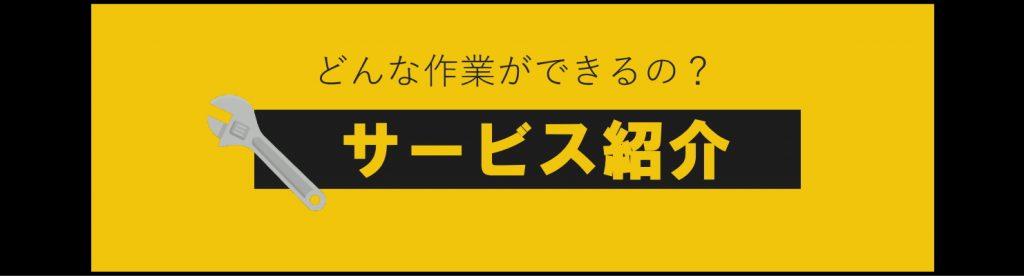 T_service_3